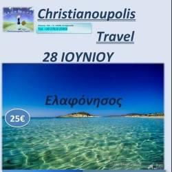 Ημερήσια Εκδρομή στην εξωτική Ελαφόνησο - Christianoupolis Travel