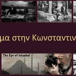 Οπτικοακουστικό αφιέρωμα για την Κωνσταντινούπολη - Κέντρο Δημιουργικού Ντοκιμαντέρ Καλαμάτας