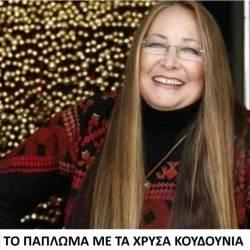 """""""Το πάπλωμα με τα χρυσά κουδούνια"""" - Μαρίζα Κωχ / Αυλή της Γιωργίτσας"""