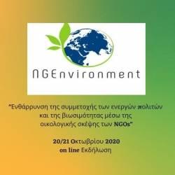 «Ενθάρρυνση της συμμετοχής των ενεργών πολιτών και της βιωσιμότητας μέσω της οικολογικής σκέψης των NGOs» - Phaos