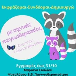 Ομάδα Παραμυθιού 4-8 ετών -ΠΑΝΔΩΡΟΝ
