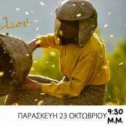 Προβολή Cinobo: Στη Γη του Αγριου Μελιού (Honeyland)