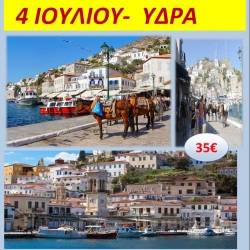 Christianoupolis Travel - Ύδρα