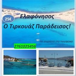 Christianoupolis Travel - Ελαφόνησος