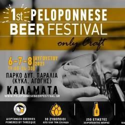 1st Peloponnese Beer Festival