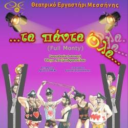 """""""FULL MONTY"""" - Theatrical Workshop of Messina"""