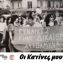 "Kalamata Creative Documentary Centre - ""My Katines"""