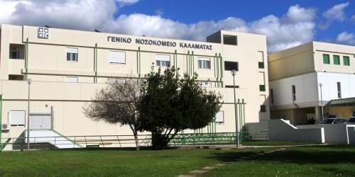 General Hospital of Kalamata