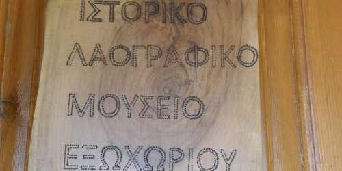 Ιστορικό και Λαογραφικό Μουσείο «Η Ανδρουβίστα»
