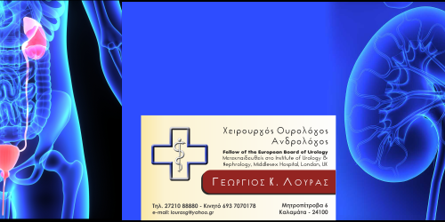 Surgeon Urologist - Andrologist George K. Louras
